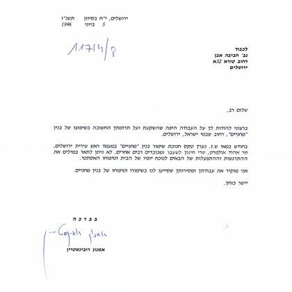 מכתב תודה משר החינוך אמנון רובינשטיין |1996