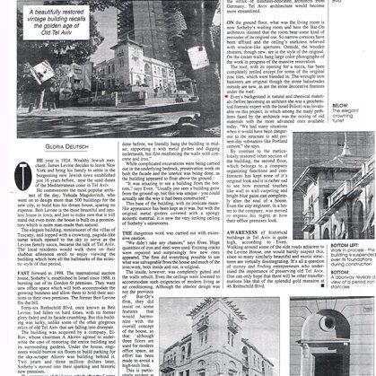 בית לוין-מאמר בג'רוסלם פוסט 1998