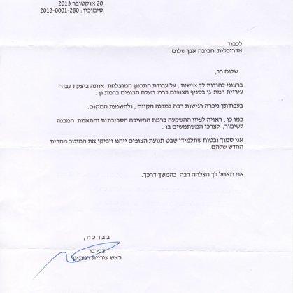 מכתב תודה מראש עיריית רמת-גן, צבי בר